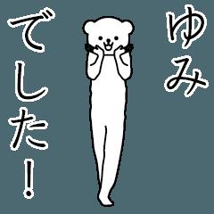 【ゆみ】ゆみが発信するスタンプ