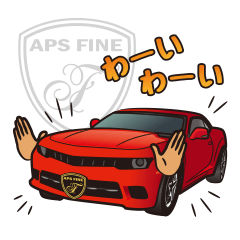 Aps fine 車スタンプ