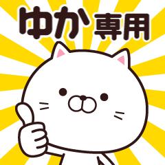 動く☆ゆか専用の名前スタンプ
