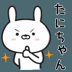 【たにちゃん】が使ううさぎ