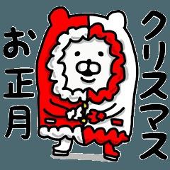 やっぱりくまがすき(クリスマスとお正月)