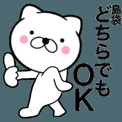 【島袋】が使う主婦が作ったデカ文字ネコ