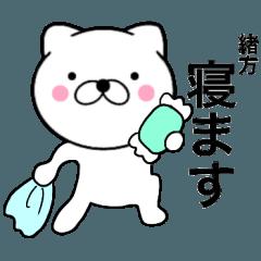 【緒方】が使う主婦が作ったデカ文字ネコ