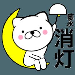 【徳永】が使う主婦が作ったデカ文字ネコ