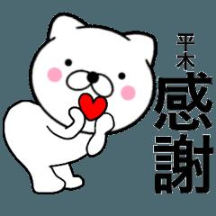 【平木】が使う主婦が作ったデカ文字ネコ
