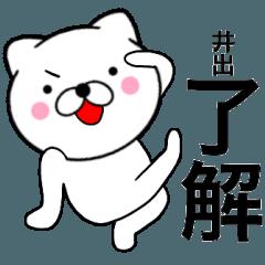 【井出】が使う主婦が作ったデカ文字ネコ