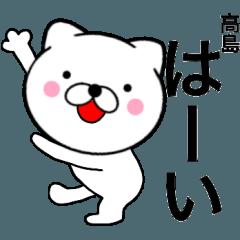 【高島】が使う主婦が作ったデカ文字ネコ
