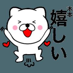 【木本】が使う主婦が作ったデカ文字ネコ