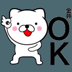 【金井】が使う主婦が作ったデカ文字ネコ
