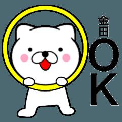 【金田】が使う主婦が作ったデカ文字ネコ