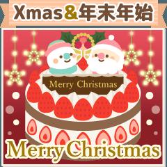 [LINEスタンプ] カードセット▶年末年始お正月&クリスマス