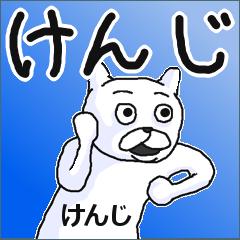 【けんじ/ケンジ】専用面白名前スタンプ