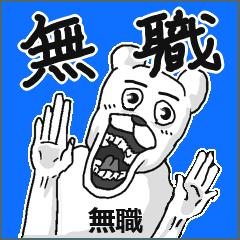 【無職】専用スタンプ
