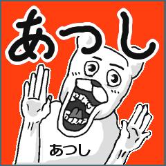 【あつし/アツシ】専用面白名前スタンプ