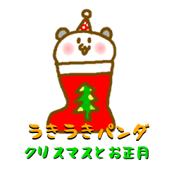 うきうきパンダ クリスマスとお正月