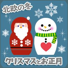 大人かわいい北欧の冬 クリスマス/お正月