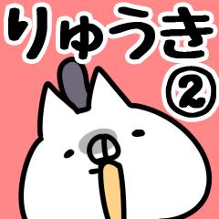 【りゅうき】専用2