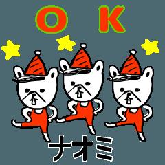 なおみの動くクリスマス&お正月