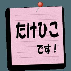 [LINEスタンプ] たけひこやタケヒコが使いやすいスタンプ