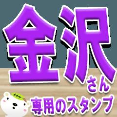 ★金沢さんの名前スタンプ★