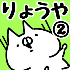 【りょうや】専用2