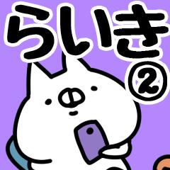 【らいき】専用2