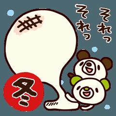 シャカリキ仲間2(冬編)