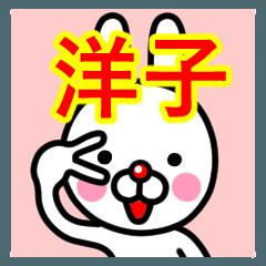 ☆洋子(ようこ、ひろこ)☆名前スタンプ☆