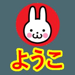☆ようこ名前☆セーラー服うさぎ☆