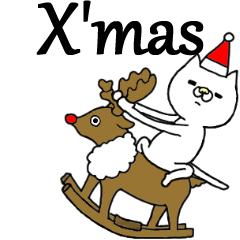のらりくらりネコ。クリスマス・お正月編