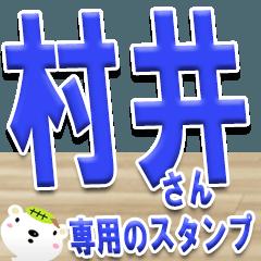 ★村井さんの名前スタンプ★