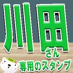 ★川田さんの名前スタンプ★