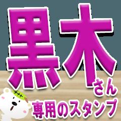 ★黒木さんの名前スタンプ★