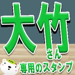★大竹さんの名前スタンプ★