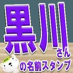 ★黒川さんの名前スタンプ★