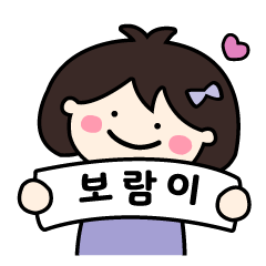 【ボラムちゃん】専用の韓国名前スタンプ