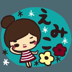 ◆えみこさんが毎日使える名前スタンプ◆