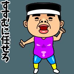 ダンシング★すすむ★ 名前スタンプ