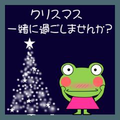 かえるン太 クリスマス 時々年賀のあいさつ