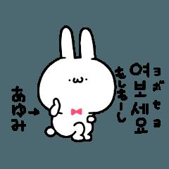 あゆみちゃん専用!韓国語スタンプ!