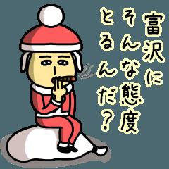 富沢サンタのクリスマス用名前スタンプ
