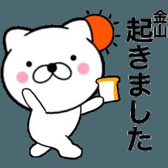 【金子】が使う主婦が作ったデカ文字ネコ2