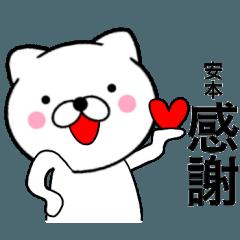 【安本】が使う主婦が作ったデカ文字ネコ