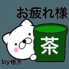【相沢】が使う主婦が作ったデカ文字ネコ