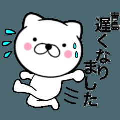 【青島】が使う主婦が作ったデカ文字ネコ