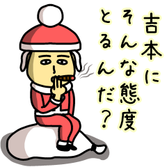 吉本サンタのクリスマス用名前スタンプ