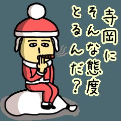 寺岡サンタのクリスマス用名前スタンプ
