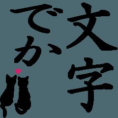 シンプル黒猫☆文字でか▷動く