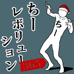 ちーレボリューション365