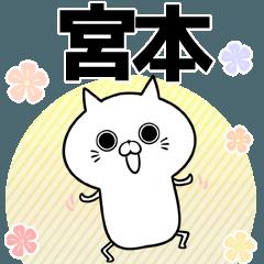 宮本の元気な敬語入り名前スタンプ(40個入)